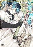 アーサーブライト 2 (ゼノンコミックス)