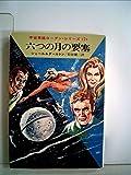 六つの月の要塞 (ハヤカワ文庫 SF 81 宇宙英雄ローダン・シリーズ 7)