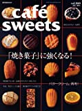 cafe-sweets (カフェ-スイーツ) vol.160 (柴田書店MOOK) 画像