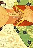 ゆり子には内緒 / D・キッサン のシリーズ情報を見る