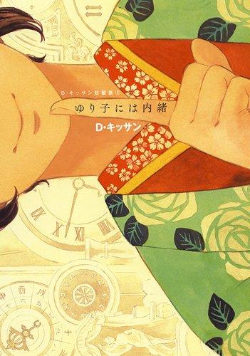 ゆり子には内緒―D・キッサン短編集2 (IDコミックス ZERO-SUMコミックス)の詳細を見る