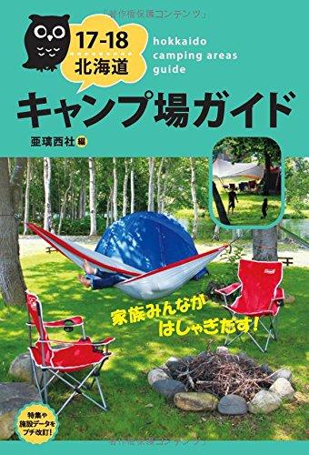 17-18 北海道キャンプ場ガイド