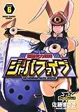 超無気力戦隊ジャパファイブ(6) (ヤングサンデーコミックス)