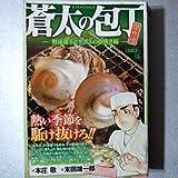 蒼太の包丁傑作選 野球選手とサザエの壺焼き編 (マンサンQコミックス)