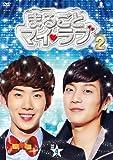 まるごとマイ・ラブ シーズン2 DVD-BOX 4[DVD]