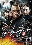 ザ・ターゲット 陰謀のスプレマシー [DVD]