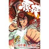 悪徒ーACT 1 (少年チャンピオン・コミックス)