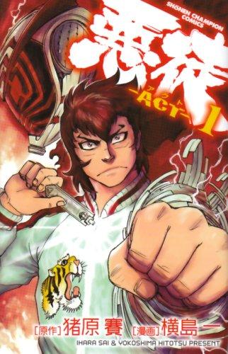 悪徒ーACT 1 (少年チャンピオン・コミックス)の詳細を見る