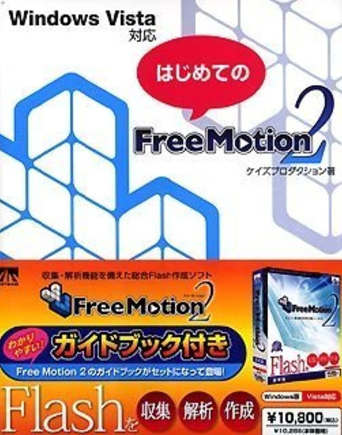 高架思いつく煙Free Motion 2 ガイドブック付き