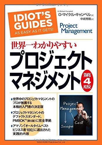世界一わかりやすいプロジェクトマネジメント 第4版の詳細を見る