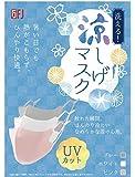 【夏セール5枚組 白】日本企画品、TV話題 涼しげマスク マスク洗える 繰り返し使用可能 UVカット ひんやり 接触冷感…