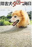 障害犬タローの毎日