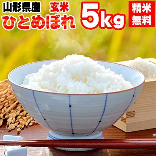 山形県産 玄米 ひとめぼれ 5kg 令和元年度産 (無洗米に精米する)