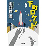 Amazon.co.jp: 下町ロケット eBook: 池井戸潤: Kindleストア