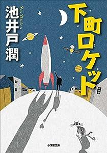 「下町ロケット」シリーズ 1巻 表紙画像