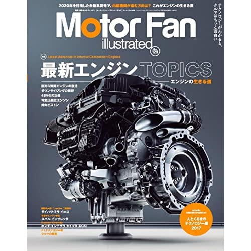 MOTOR FAN illustrated  Vol.129 (モーターファン別冊)
