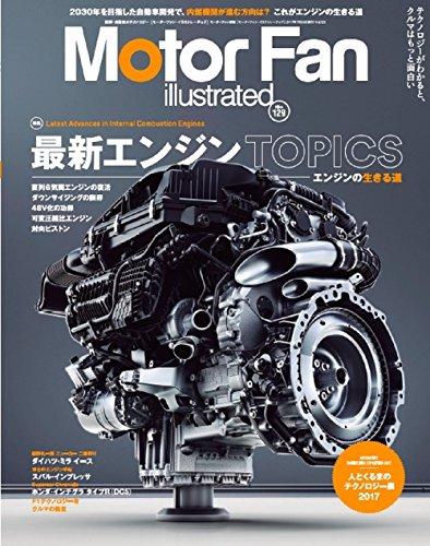 MOTOR FAN illustrated  Vol.129 (モーターファン別冊)