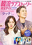 韓流ラブストーリー完全ガイド 愛の詩号 (COSMIC MOOK)