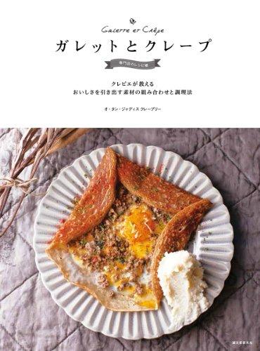 ガレットとクレープ 専門店のレシピ帳: クレピエが教える おいしさを引き出す素材の組み合わせと調理法の詳細を見る