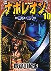 ナポレオン-獅子の時代- 第10巻