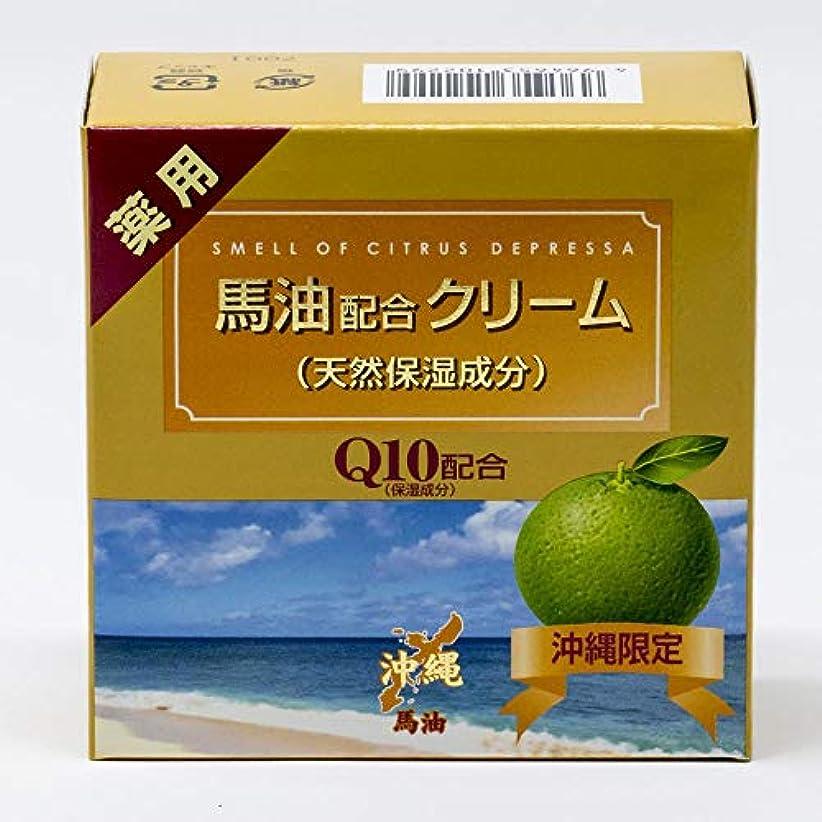 花火楕円形積極的に薬用 馬油クリーム シークヮーサーの香り Q10配合(沖縄限定)