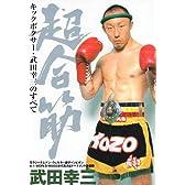 超合筋―キックボクサー・武田幸三のすべて (STRIDE BOOKS series)