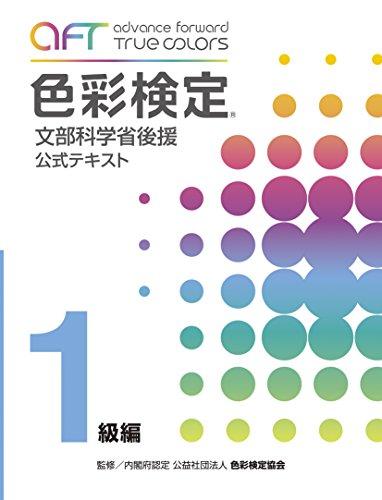A・F・T色彩検定 公式テキスト1級編の詳細を見る