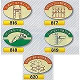 安全・サイン8 ヘルメット用ステッカー 表示内容:818地山掘削作業主任者