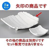 5個セット 白志野(四つ足)寄木刺身皿 [ 190 x 170 x 50mm ]【 刺身鉢 】 【 料亭 旅館 和食器 飲食店 業務用 】