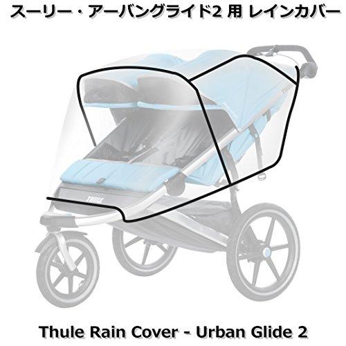 スーリー・レインカバー・ アーバングライド2<Thule Rain Cover - Urban Glide 2 > 簡単取付け。雨の日が楽しくなるレインカバーです。斬新なデザインでお洒落な街によく似合います。洗練されたデザインのUrban Glide2 で街の視線を独り占め!