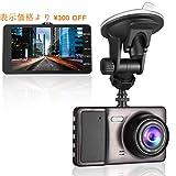 ドライブレコーダー  4インチ ssontong ドラレコ 車載カメラ 1080p 170°広角 隠れ式 駐車監視 常時録画 高画質 SONYセンサー採用 一年..