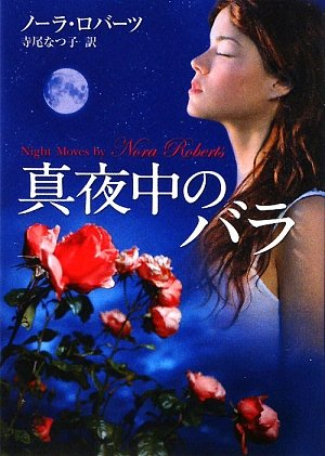 真夜中のバラ (MIRA文庫)の詳細を見る