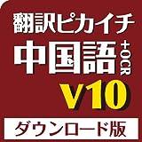 翻訳ピカイチ 中国語 V10+OCR ダウンロード版 [ダウンロード]