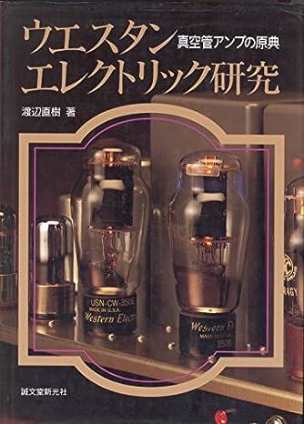 ウエスタンエレクトリック研究―真空管アンプの原典