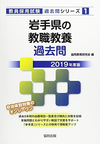 岩手県の教職教養過去問 2019年度版 (教員採用試験「過去問」シリーズ)