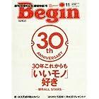 Begin(ビギン) 2017年 11 月号 [雑誌]