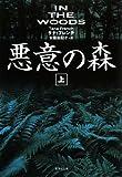 悪意の森〈上〉 (集英社文庫)