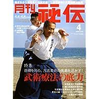 月刊 秘伝 2009年 04月号 [雑誌]