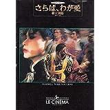 【映画プログラム】 「さらば、わが愛 ] レスリー・チャン コン・リー  (apu62)