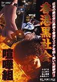 香港黒社会 喧嘩組[DVD]