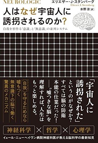 Amazon.co.jp: 人はなぜ宇宙人...