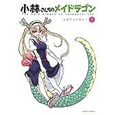小林さんちのメイドラゴン 公式アンソロジー(1) (アクションコミックス(月刊アクション))
