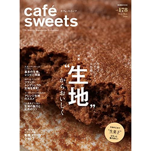 cafe-sweets (カフェ-スイーツ) vol.178 (柴田書店MOOK)