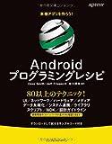 本格アプリを作ろう! Androidプログラミングレシピ