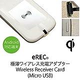 eRECオリジナル Qi Wireless Charger 10000mAh 無接点 充電パッド 置くだけ充電 モバイルバッテリー チー (レシーバーカード(Micro USB))