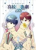 『スタミュ』第2巻〈DVD初回限定版〉[DVD]