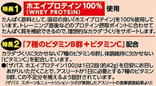 『明治 ザバス ホエイプロテイン100 ココア味【50食分】 1,050g』の1枚目の画像
