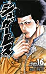 シュガーレス 16 (少年チャンピオン・コミックス)