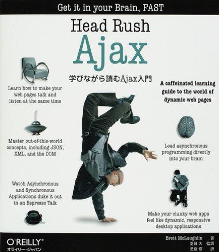 Head Rush Ajax ―学びながら読むAjax入門の詳細を見る