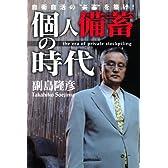 """個人備蓄の時代 自衛自活の""""要塞""""を築け!"""